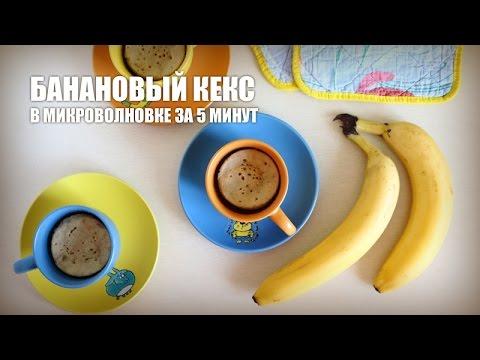 Банановый кекс в микроволновке за 5 минут — видео рецепт