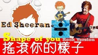 #5【閃亮節奏】 Shape of You - Rock Version《 你的樣子 - 搖滾版 》Ed Sheeran紅髮艾德(原唱) S.Z.M.(翻唱) -中英歌詞對照+REMIX混音