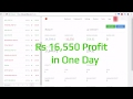 Intraday Trading Profit of RS 16,550 Almost 93 percent  in one Day   Trading Strategy