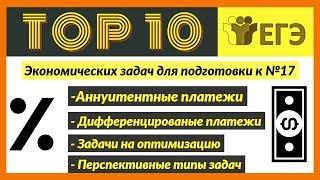 Топ 10 Экономических задач для подготовки к ЕГЭ (#17, все типы заданий)