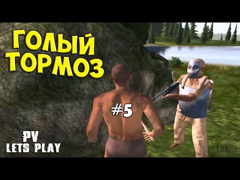 #5 ПОИГРАЕМ ► Vast Survival (Multiplayer) на Android