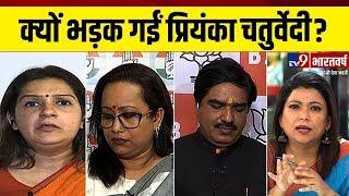 NDA की जीत से खुश Priyanka Chaturvedi इस एक सवाल पर क्यों भड़क गई