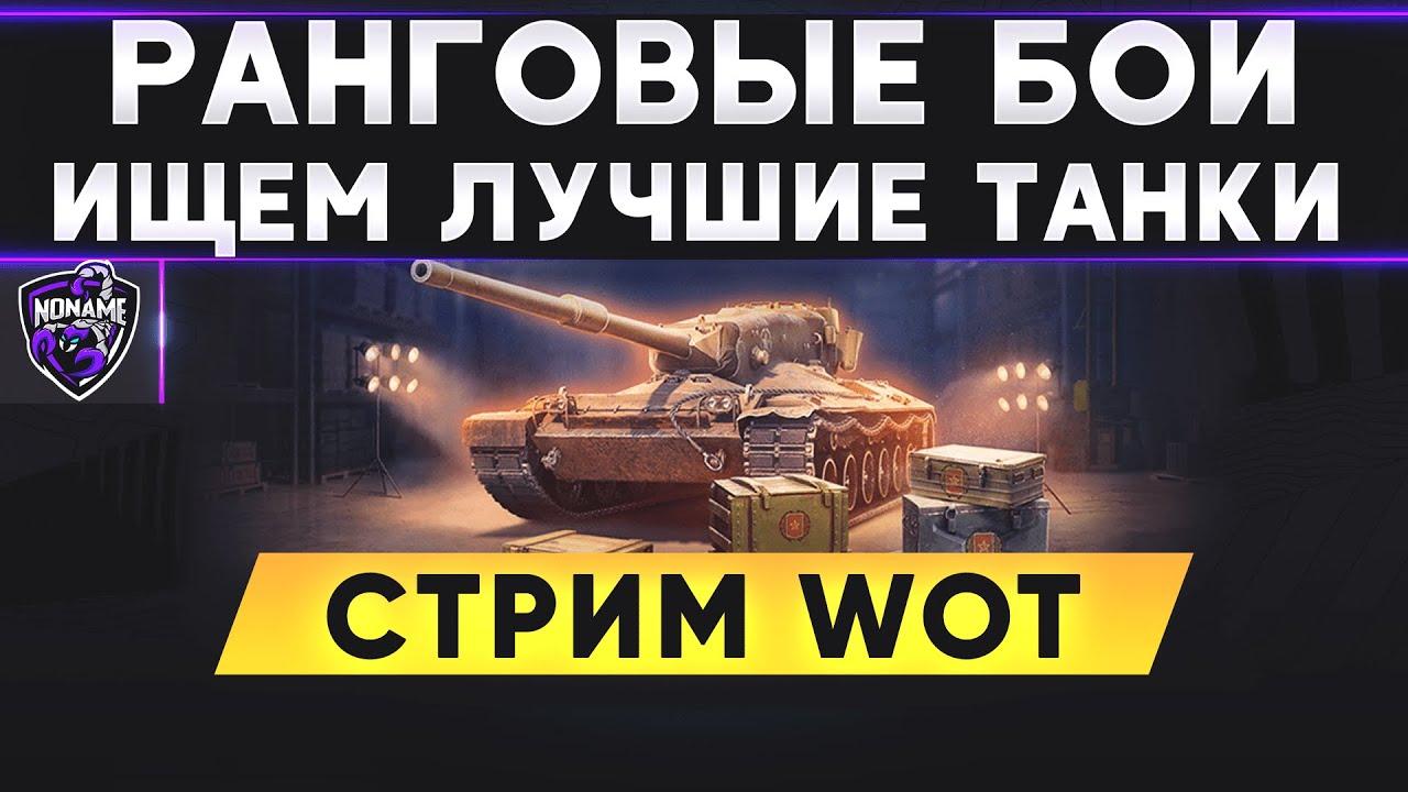 РАНГОВЫЕ БОИ 2020 - А НА ЧЕМ ИГРАТЬ ТО ? Стрим World of Tanks