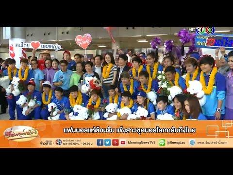 เรื่องเล่าเช้านี้ แฟนบอลแห่ต้อนรับ แข้งสาวชุดบอลโลกกลับถึงไทย (22 มิ.ย.58)