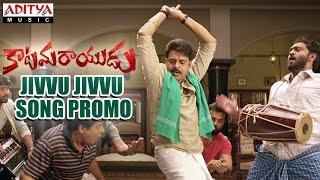 Jivvu Jivvu Song Promo || Katamarayudu || Pawan Kalyan, Shruthi Haasan || Anup Rubens