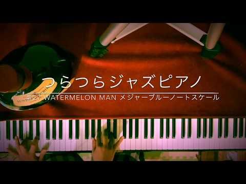 つらつらジャズピアノ ♯27 Watermelon Man メジャーブルノートスケール