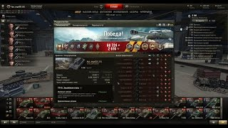 Скриншоты Мега нагибов World of Tanks (screenshots)