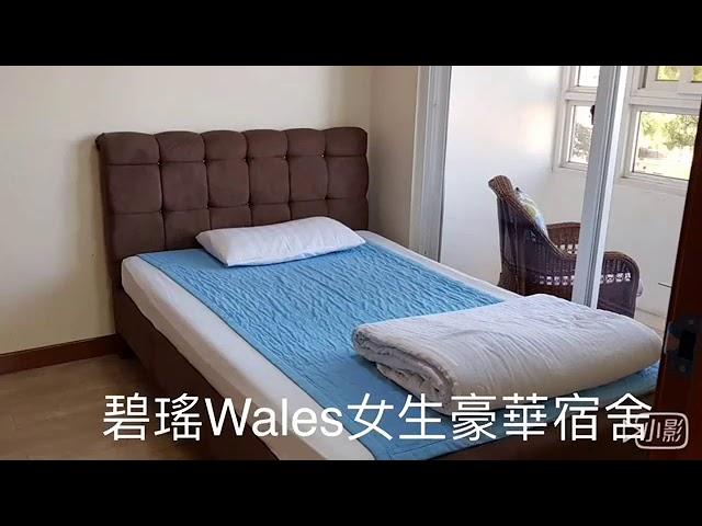 超推的碧瑤Wales專屬打造國籍融合文化交流與充滿溫馨的高級女子宿舍-
