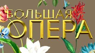 Большая опера - 2019. 6 сезон. 6 выпуск