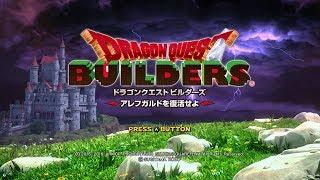 ドラゴンクエストビルダーズ【Nintendo Switch版】 完全初見プレイ #1 kazuboのゲーム実況