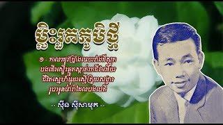 ម្លិះរួតភូមិថ្មី - ស៊ីន ស៊ីសាមុត | Malis Rout Phoum Thmey - Sinn Sisamouth