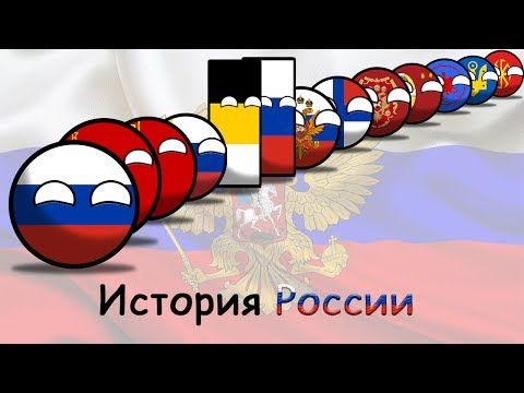 COUNTRYBALLS | История России (The History Of Russia)