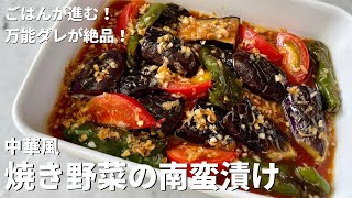 Chinese-style grilled vegetables pickled in Nanban | Koh Kentetsu Kitchen [Cooking researcher Koh Kentetsu official channel]'s recipe transcription