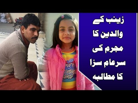 Zainab's mother demand the public assassination of her killer