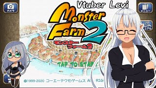 【VTuber Levi】移植版 モンスターファーム2 Part.1 【MF2】