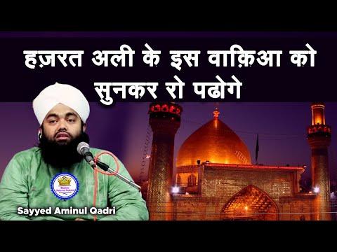 Ek Bar Maula Ali Qabaristan Ki Ziyarat Ko Gye Uske Baad Kya Hua Suno   Sayyed Aminul Qadri