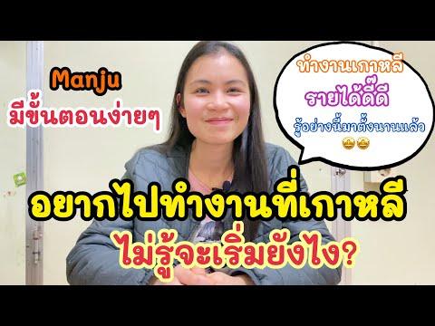อยากไปทำงานที่เกาหลี Manju มีขั้นตอนง่ายๆ มาเล่าให้ฟัง ขั้นตอนการไปทำงานที่เกาหลีใต้ แบบถูกกฎหมาย