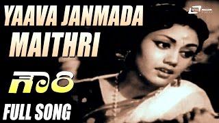 Yaava Janmada Maithri , Gowri , Sandhya , Kannada Video Songs