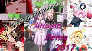 5 Предварительных аниме Лета 2017