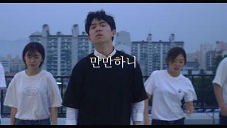 유키스-만만하니