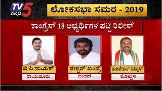 ಕಾಂಗ್ರೆಸ್ ಅಭ್ಯರ್ಥಿಗಳ ಪಟ್ಟಿ ಪ್ರಕಟ | Karnataka Congress Candidate List For Lok Sabha | TV5 Kannada