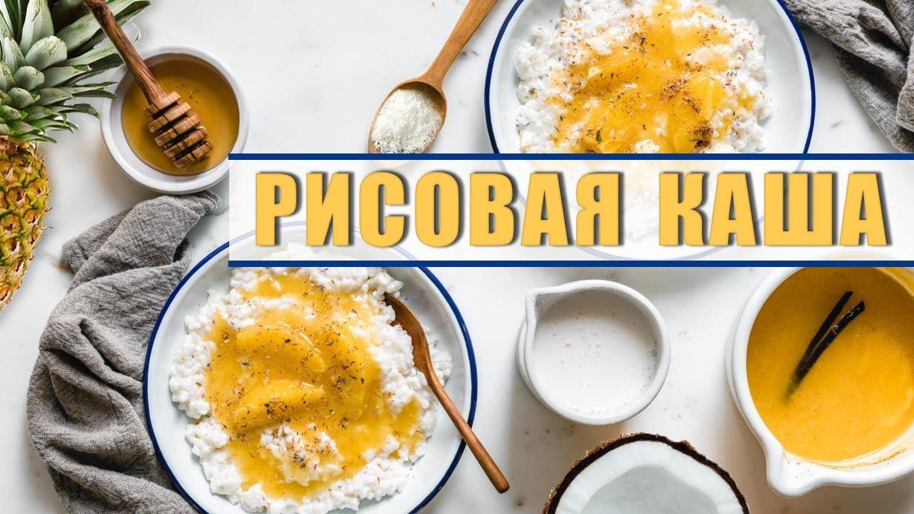 Рисовая каша - полезный завтрак на кокосовом молоке.