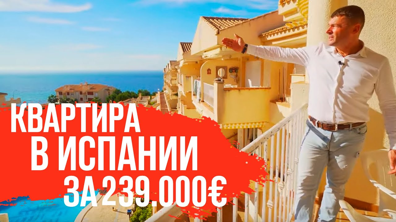 Недвижимость в Испании у моря. Купить квартиру в Испании с видом на море. Квартира на Коста Бланка.