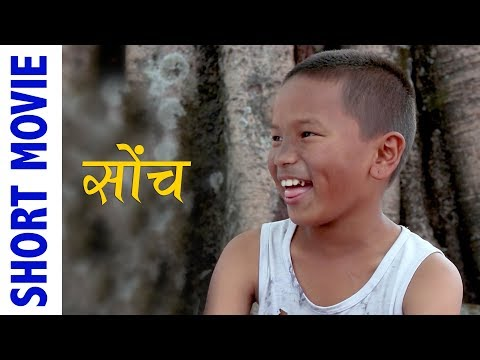 SONCH || Nepali ShortMovie 2076 || Rizon, Umendra, Indra Grg || Kamal Grg ||