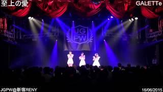 GALETTe - 至上の愛