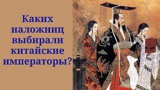 Каких наложниц выбирали в китайские гаремы?
