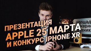 Презентация Apple 25 марта на русском + КОНКУРС IPHONE XR