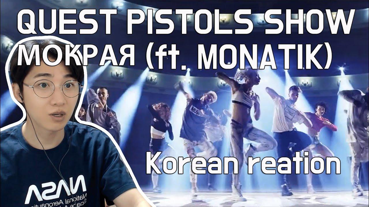 QUEST PISTOLS SHOW - МОКРАЯ (ft. MONATIK) Korean reation