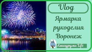 Ярмарка рукоделия  Воронеж