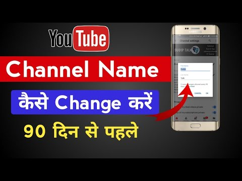 How To Change YouTube Channel name before 90 days | change maximam time | Change YouTube Channel Nam