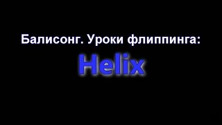 Балисонг. Уроки флиппинга: Helix [Средний] (Balisong Club)