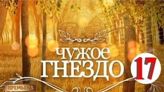 Чужое гнездо (сериал 2015) 17 серия