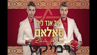 איב אנד ליר - סאלאם | سلام | Eve And Lear - Salam | ירין חיון רמיקס