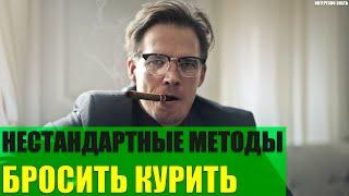 Нестандартные методы бросить курить