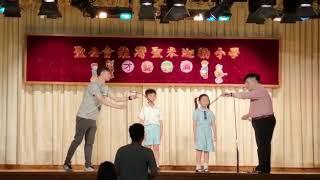 Publication Date: 2019-04-15 | Video Title: 聖公會柴灣聖米迦勒小學~才藝表演2019
