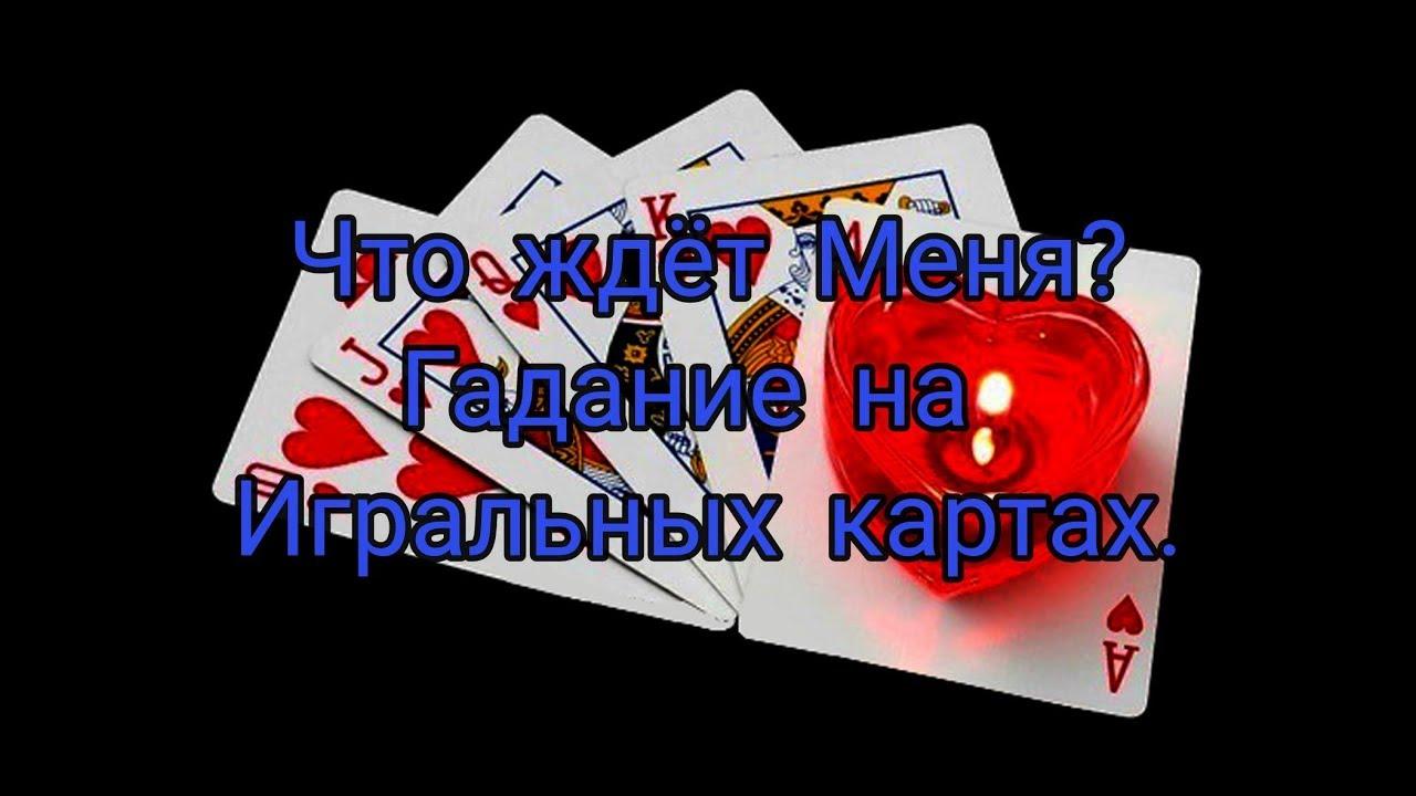 Обучающее видео гадание на игральных картах славянские руны 25 карт и руководство по гаданию скачать