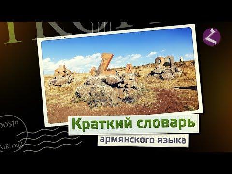 Краткий словарь армянского языка.