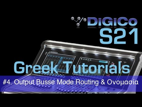 DiGiCo S21 #4. Output Busse Mode Routing & Ονομασία [Greek Tutorials]