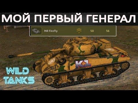 М4 Firefly. Мой первый генерал в игре. Поговорим о танке. Wild Tanks