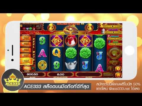 แนะนำเกมส์ Golden Rooster บน Ace333 Slot Online