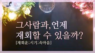 [재회타로] 그사람과 언제 재회 할 수 있을까? feat. 속마음, 재회