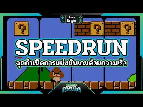Speedrun จุดกำเนิดการแข่งขันเกมด้วยความเร็ว (Feat.@Fitzroy)  | Game Origin