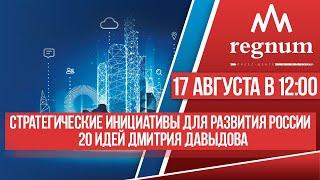 Круглый стол: «Стратегические инициативы для развития России. 20 идей Дмитрия Давыдова»