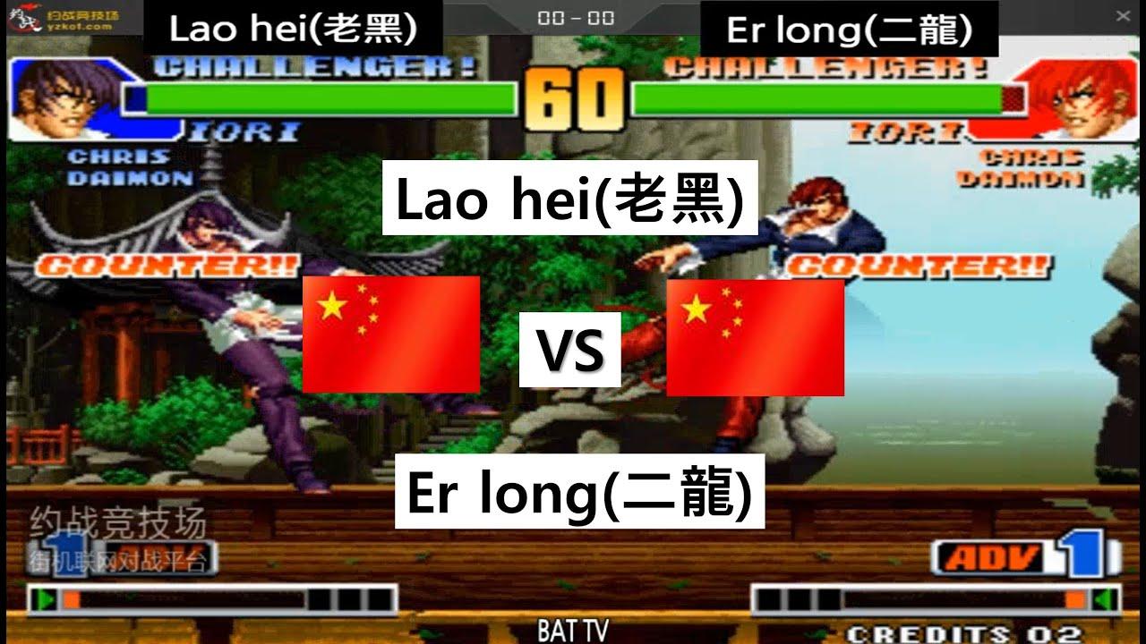 [kof 98] Lao hei(老黑) vs Er long(二龍) 2020-06-30