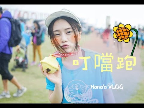 [HANA VLOG] 叮噹跑跑跑 Doraemon Run 2016
