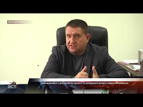 Нові можливості для розвитку малого та середнього бізнесу в Івано-Франківську